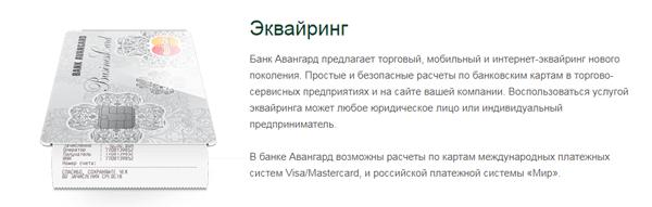 Изображение - Как открыть счет в банке авангард для ип rko-avangard-2