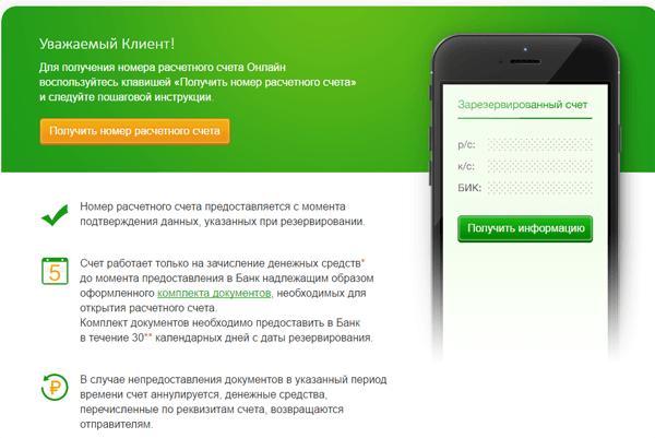 Изображение - Открытие расчетного счета для ип в сбербанке sberbank-rko2