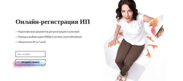 Изображение - Условия точка банка для индивидуальных предпринимателей tochka-reg-ip