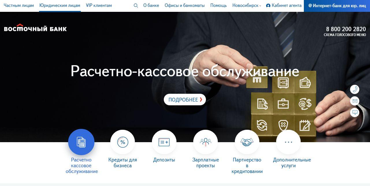 Восточный банк личный кабинет агента войти в личный кабинет