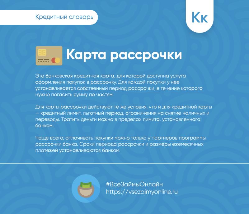 Кредит наличными низкие ставки москва