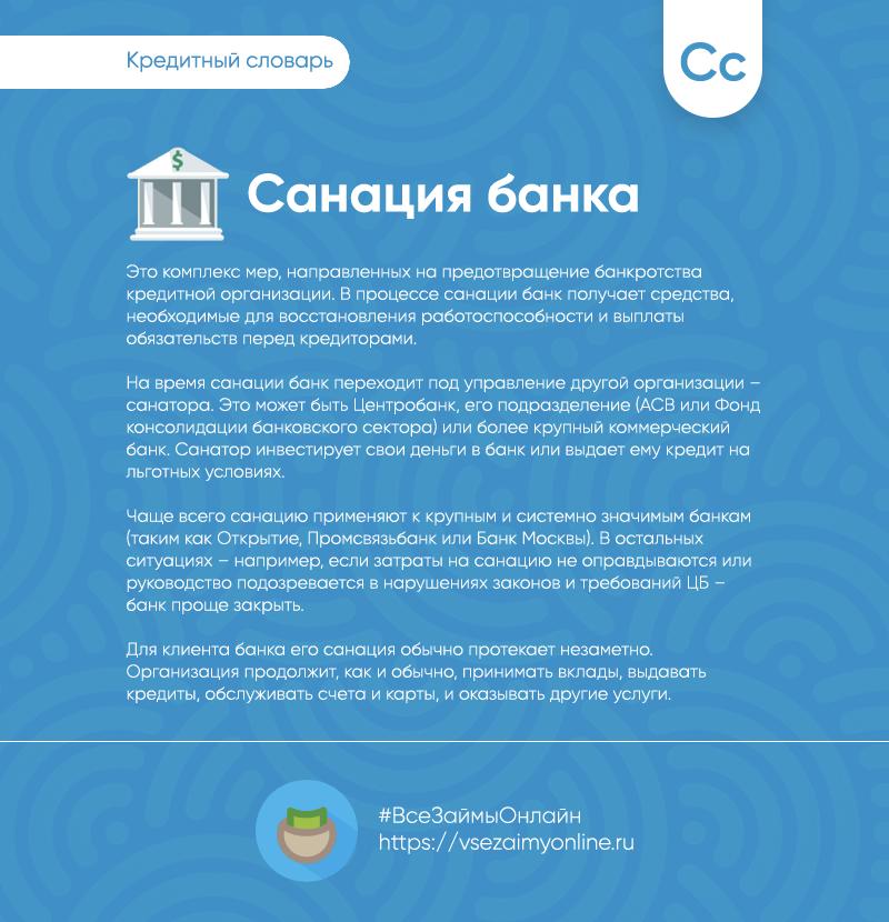 коммерческие банки москвы кредит