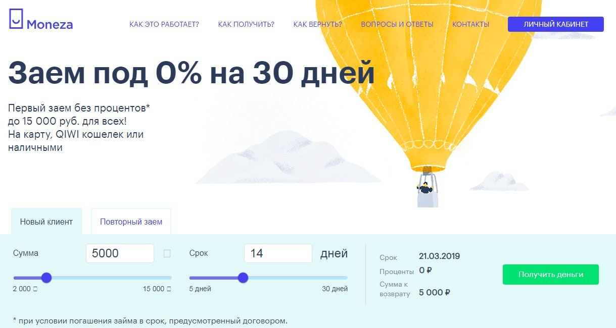 микрокредит максимальный процент