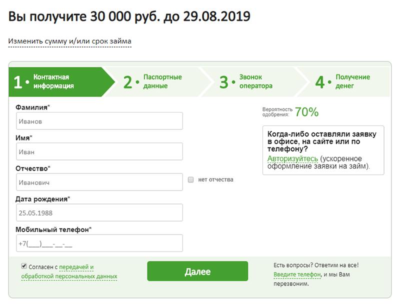 Возьмите быстрый займ до 100000 рублей на срок до 52 недель!