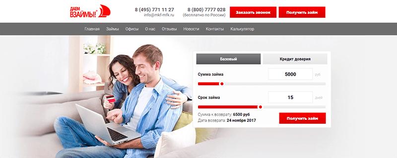 даем в займы долгопрудный первомайская процентные ставки в московском кредитном банке