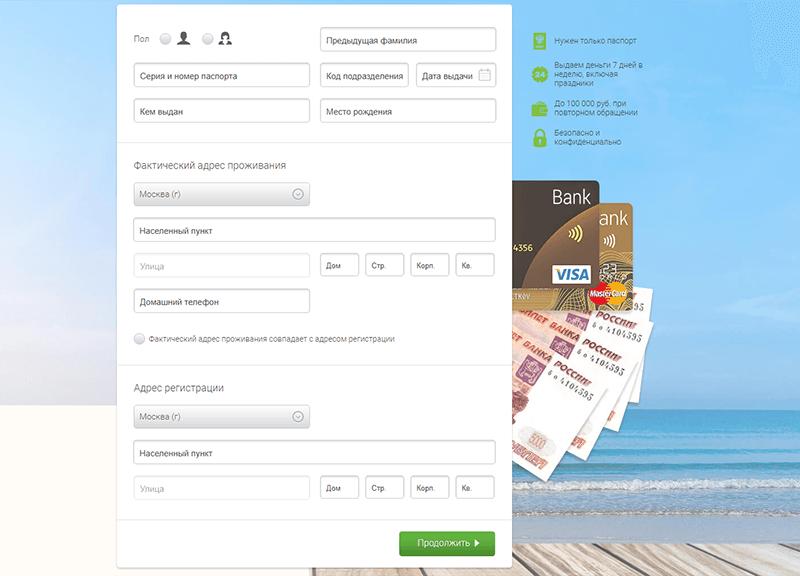 миг кредит займ карта мира гугл мапс 3д онлайн