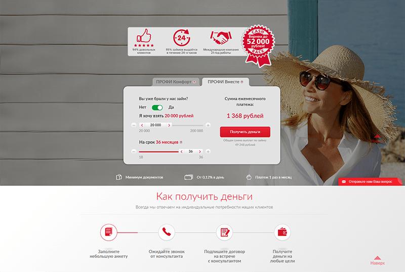 00489e9484c25 Профи Кредит (profi-credit.ru) - обзор и вся информация, отзывы ...