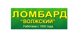 Ломбард Волжский