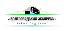 "Автоломбард ""Волгоградский Экспресс"""
