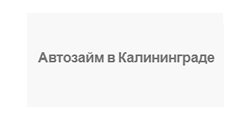 Автозайм в Калининграде