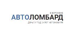 Автоломбард в Воронеже