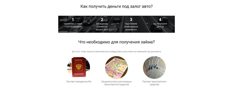 Автоломбард в Воронеже (авто-ломбард36.рф) - отзывы, условия и ... 7b15330d648
