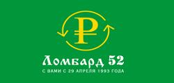 Ломбард 52