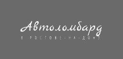 Автоломбард в Ростове-на-Дону