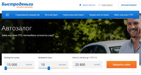 офисы быстроденьги в москве адреса