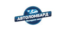 Ломбард Экспресс-авто