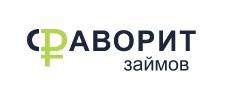 Фаворит Займов