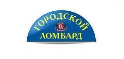 Городской Ломбард