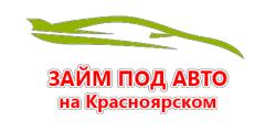 Автоломбард на Красноярском