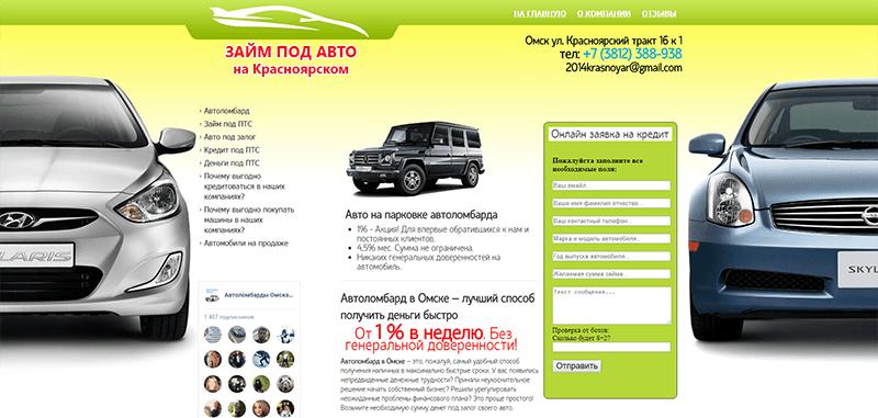 Автоломбарды автомобилей красноярск автоломбард брянск купить