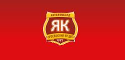 Автоломбард ЯК