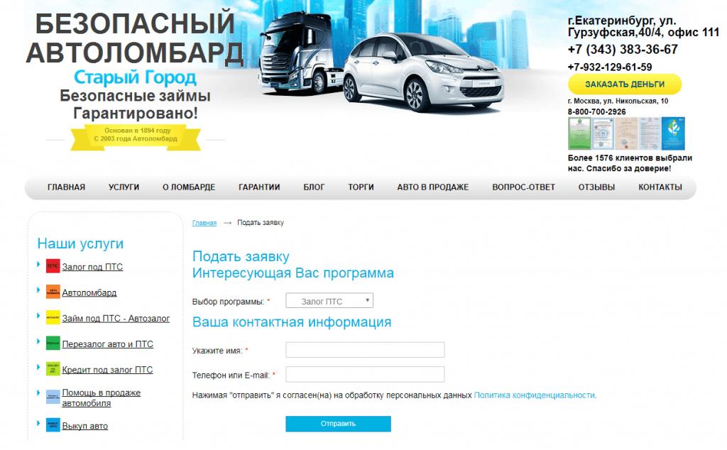 Автоломбарды екатеринбург адреса автосалон в россии москва