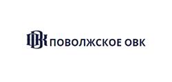 Поволжское ОВК