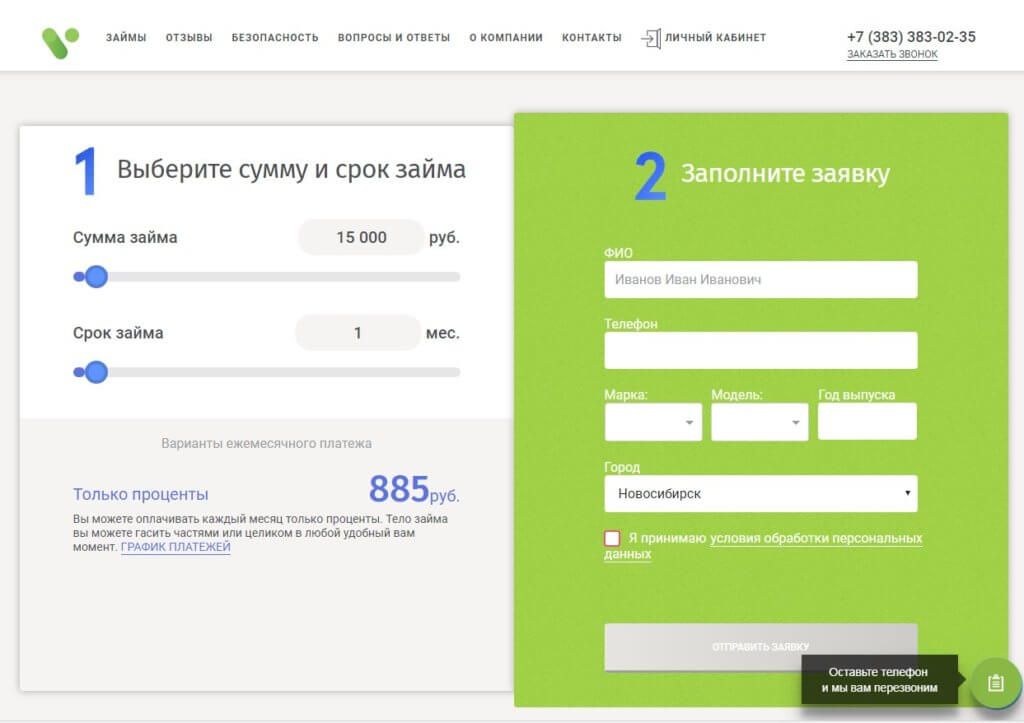 Досрочное погашение кредита в русфинанс банке отзывы