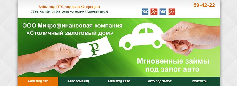 Быстрый займ под залог птс 800-летия Москвы улица деньги под залог автомобиля Покровская улица